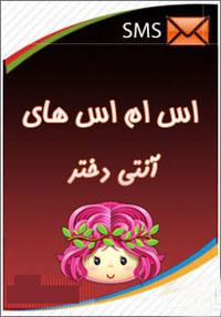 http://urpatogh7.persiangig.com/image/posttopic/Anti-girl-sms.jpg